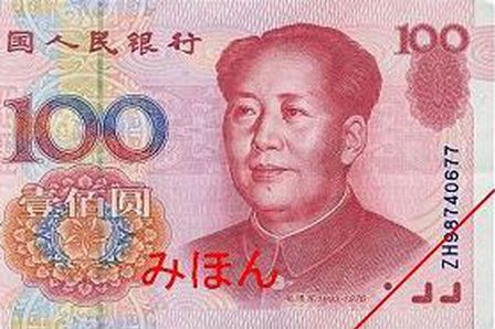 Estados Unidos acusam a China de manipular moeda